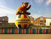 ярославский-зоопарк
